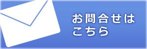 大阪で在留資格、ビザ、帰化、国際結婚のお問い合わせはこちら